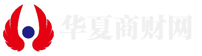 华夏商财网